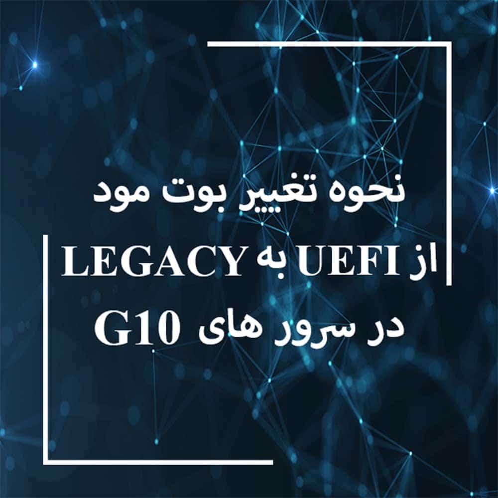 تغییر بوت UEFI سرور به LEGACY