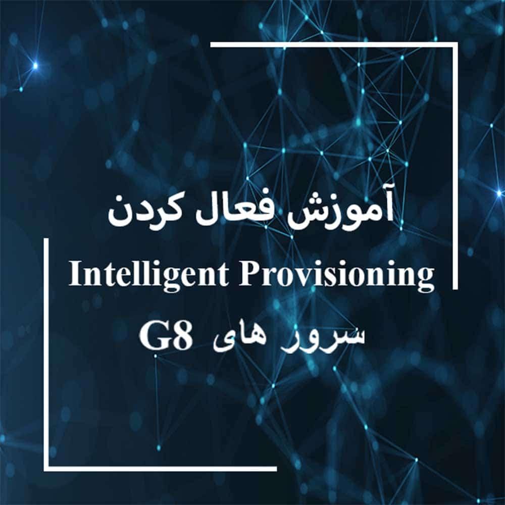 فعال کردن Intelligent Provisioning سرور G8